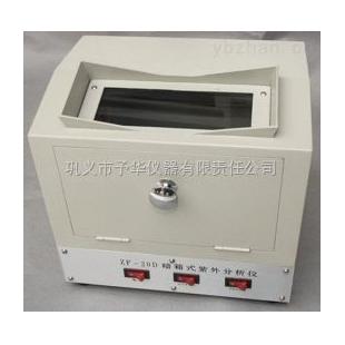 予华仪器ZF-20D暗箱紫外分析仪