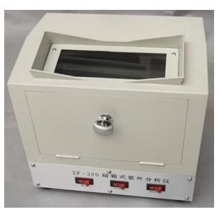 暗箱式紫外分析仪全封闭设计