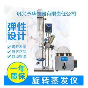 5L旋转蒸发器 水浴锅可上下升降数显控温蒸发器