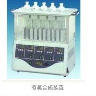 有机合成装置 PPS-1510/2510