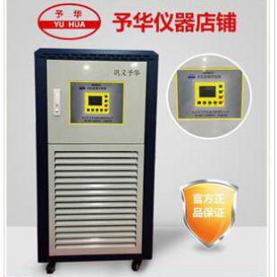巩义予华 GDSZ-200L/-20℃型水冷式高低温循环装置