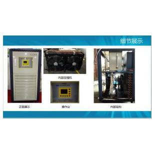 巩义予华 GDSZ-15040型风冷式高低温循环装置