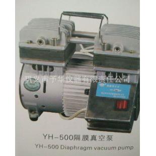 隔膜真空泵YH-500予华出品