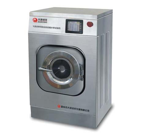 温州大荣Y(B)089E型全自动缩水率试验机