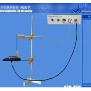 淮北软隆  机能虚拟实验室 生理虚拟实验室