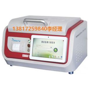 上海精谱粮食安全检测仪EDX800