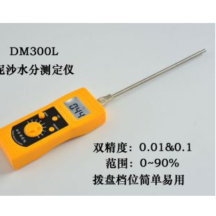DM300L泥沙水分测定仪
