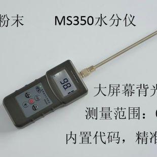 MS350添加劑水分測濕儀   煤炭水分測試儀