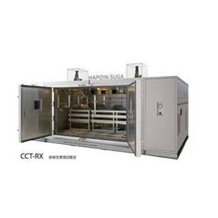 SUGA CCT-RX大型耐候性组合循环试验箱CCT-1LX环境试验箱 衡鹏供应