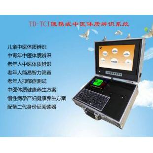 拓德中医馆专用仪器TD-TCI便携式中医体质辨识机