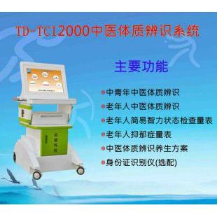 拓德中医馆专用TD-TCI-2000中医体质辨识仪