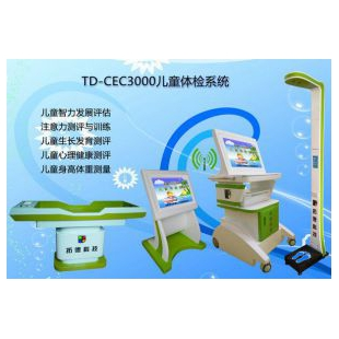 拓德科技儿童体检工作站儿童综合素质测试仪