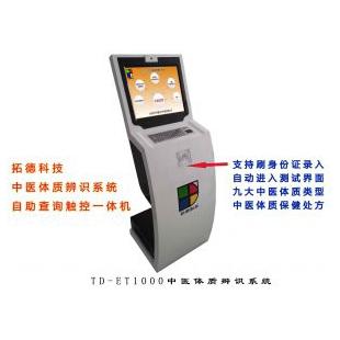 拓德科技TD-ET1000中医体质辨识仪管理系统