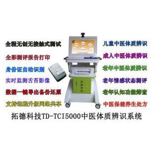 拓德中医馆建设TD-TCI-5000中医体质辨识仪器