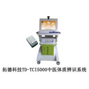 中医养生馆九种体质分析仪