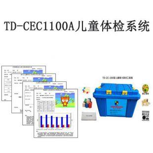 拓德科技TD-CEC1100A儿童智能发育筛查DST软件