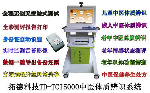TD-TCI5000.92k.jpg