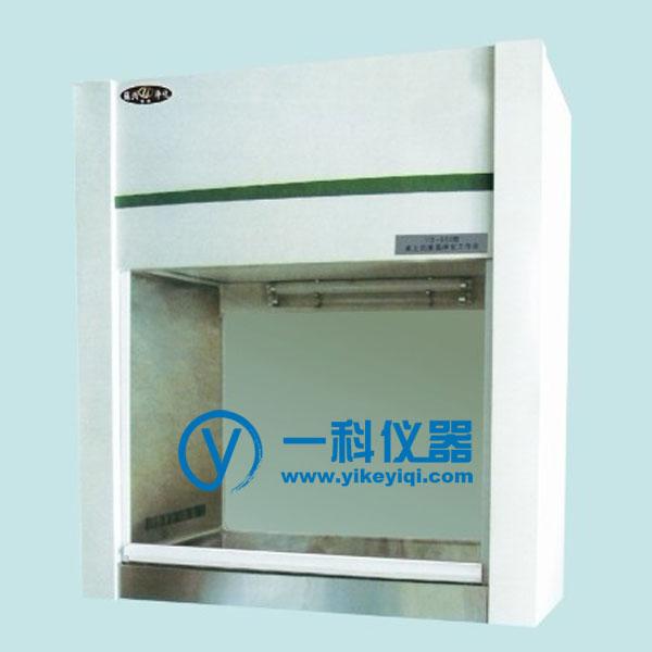 VD-650桌上式净化工作台(垂直风)准闭合式门
