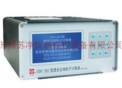 Y09-310NW型激光塵埃粒子計數器
