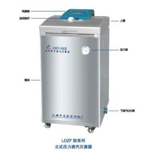 LDZF-50KB-II 50 立升立式压力蒸汽灭菌器(第二代)