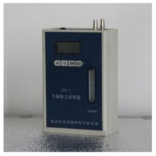 GFC-5个体粉尘采样器