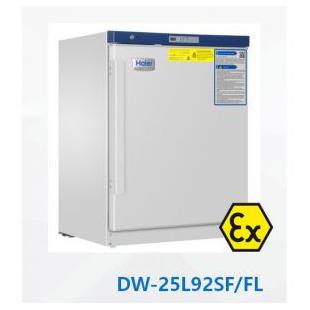 -25℃低温防爆冰箱
