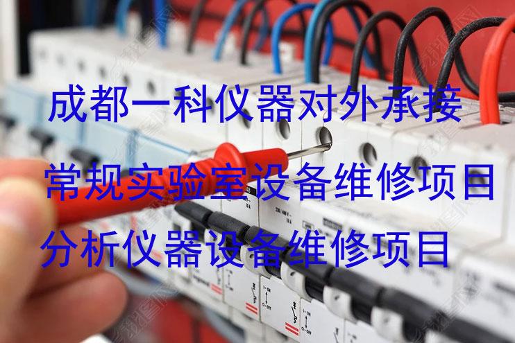 成都一科仪器关于常规实验室设备维修介绍