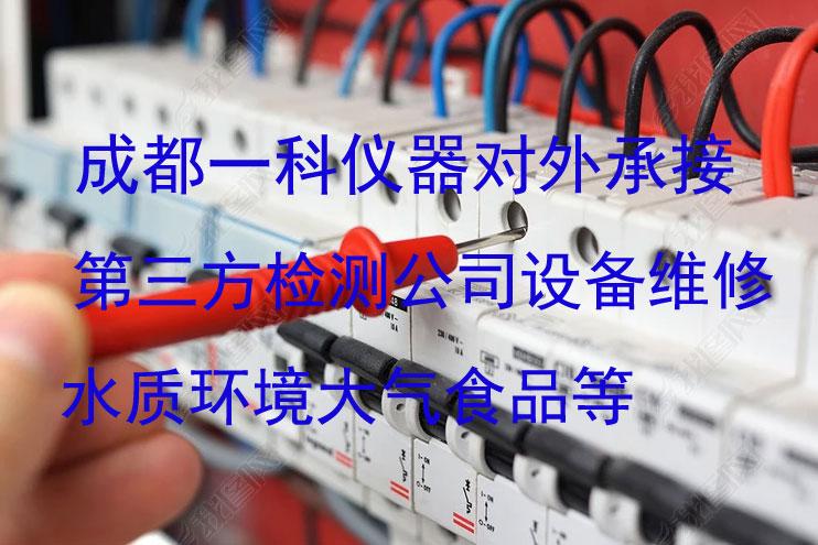 成都一科仪器关于第三方检测设备维修介绍