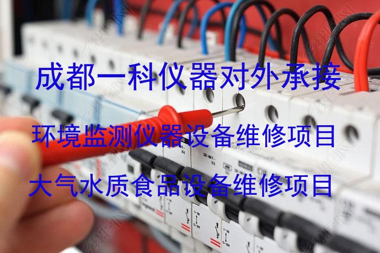 成都一科仪器关于环境监测仪器设备维修介绍