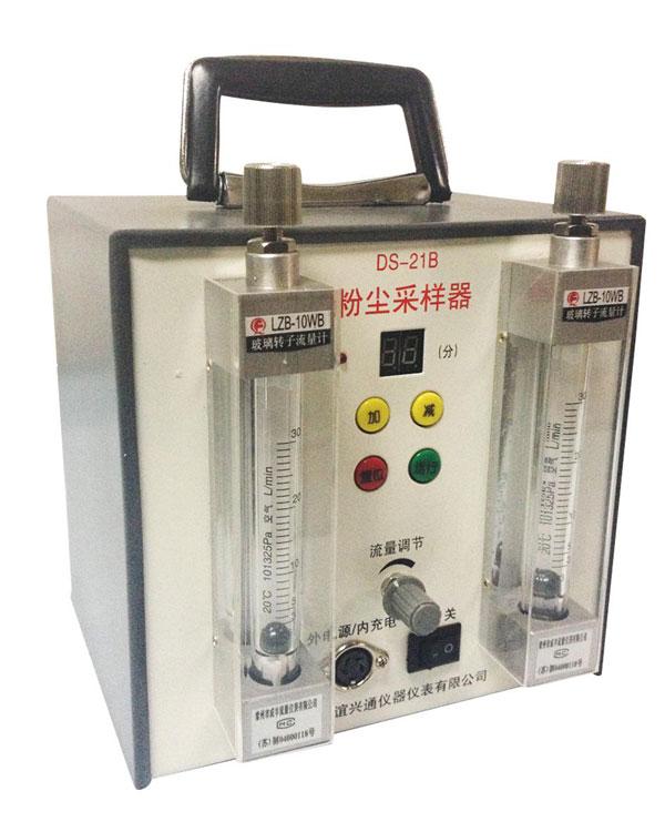 DS-21BL粉塵采樣器(雙氣路)
