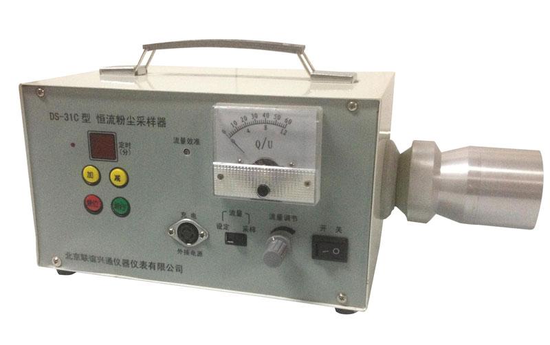DS-31C恒流粉塵采樣器