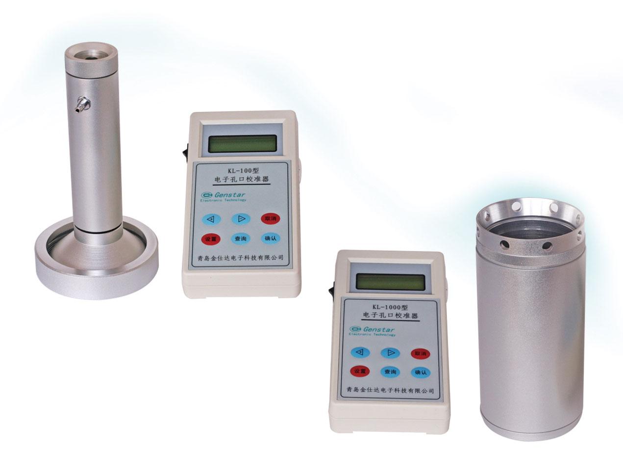KL-1000型电子孔口校准器
