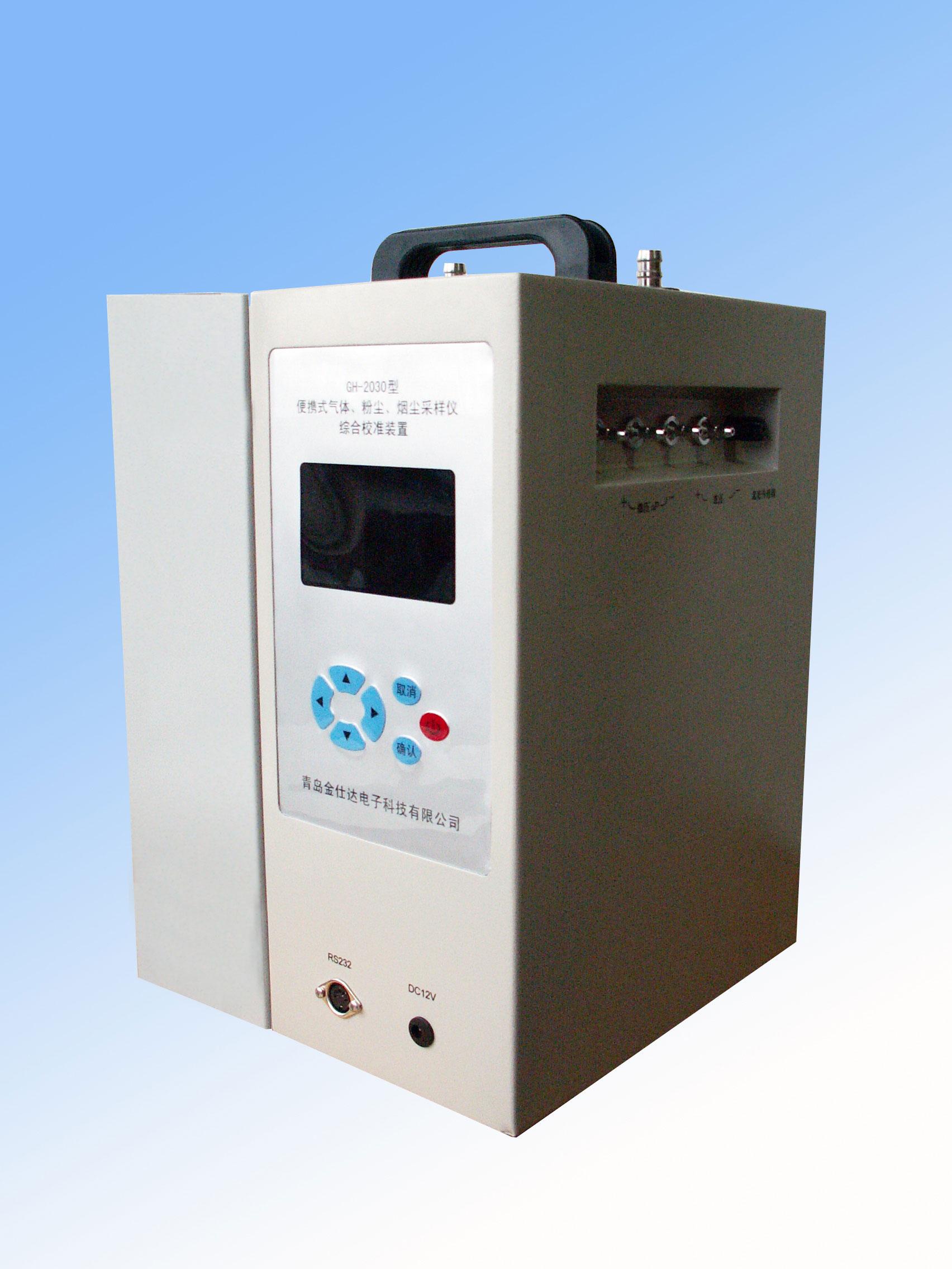 GH-2030型便携式综合校准仪