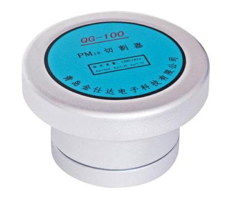 QG-100型PM10颗粒物切割器部件