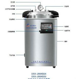 DSX-30L30立升手提式壓力蒸汽滅菌器