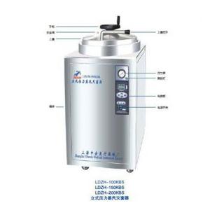 LDZH-100KBS100立升立式壓力蒸汽滅菌器