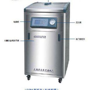 LDZM-40L-II40立升立式压力蒸汽灭菌器