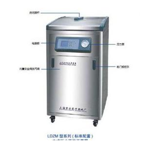 LDZM-40L40立升立式壓力蒸汽滅菌器