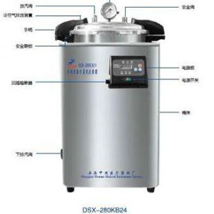 DSX-24L24立升手提式壓力蒸汽滅菌器