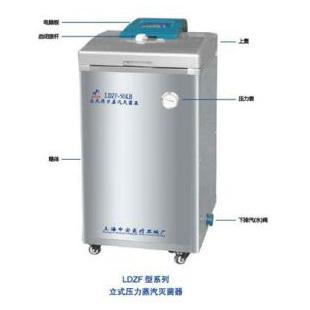 LDZF-50L50立升立式壓力蒸汽滅菌器