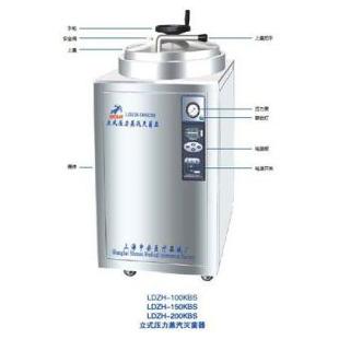 LDZH-150KBS150立升立式壓力蒸汽滅菌器