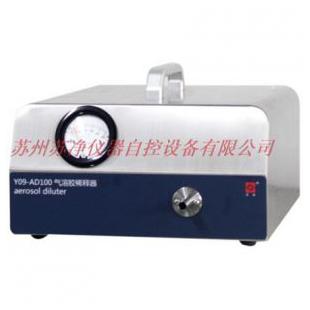 Y09-AD310(28.3L)稀释器