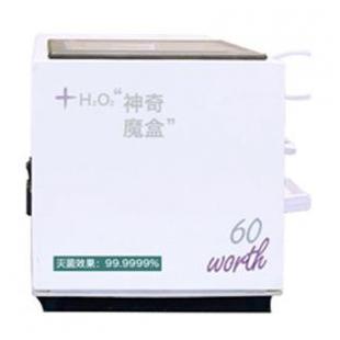 060过氧化氢消毒机