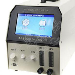 GH-2060型動態配氣儀(叁通道)