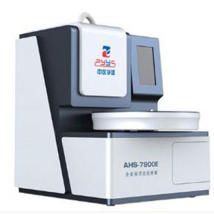 AHS-7900E型(静态)顶空进样器