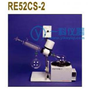 上海亚荣旋转蒸发器-RE-52CS-2