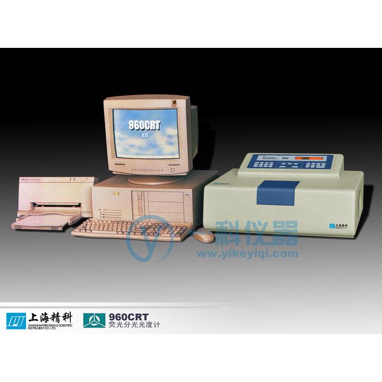 960MC荧光分光光度计