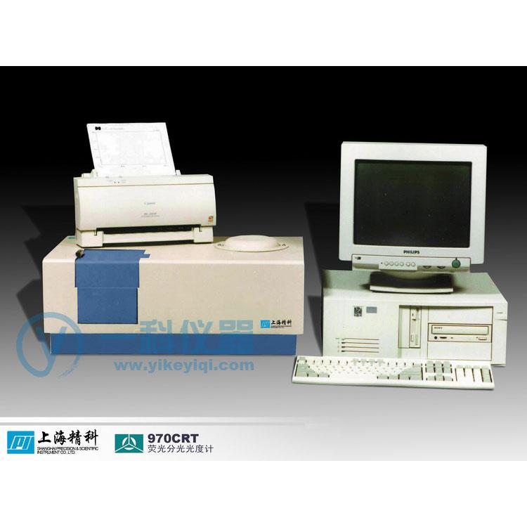 970CRT荧光分光光度计