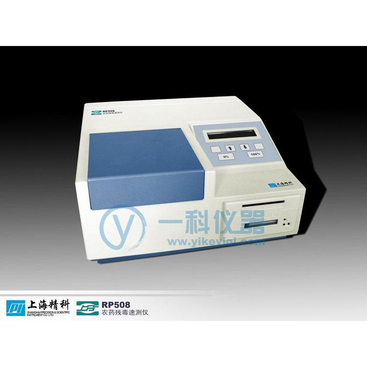 RP-508农药残毒速测仪(主机、试剂)