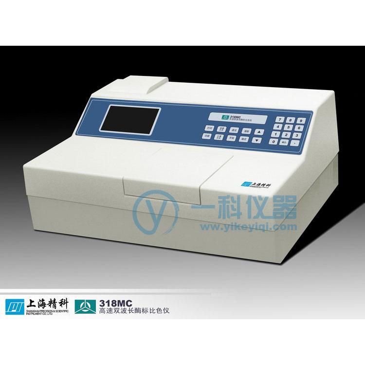 318MC高速双波ub8优游登录娱乐官网酶标仪